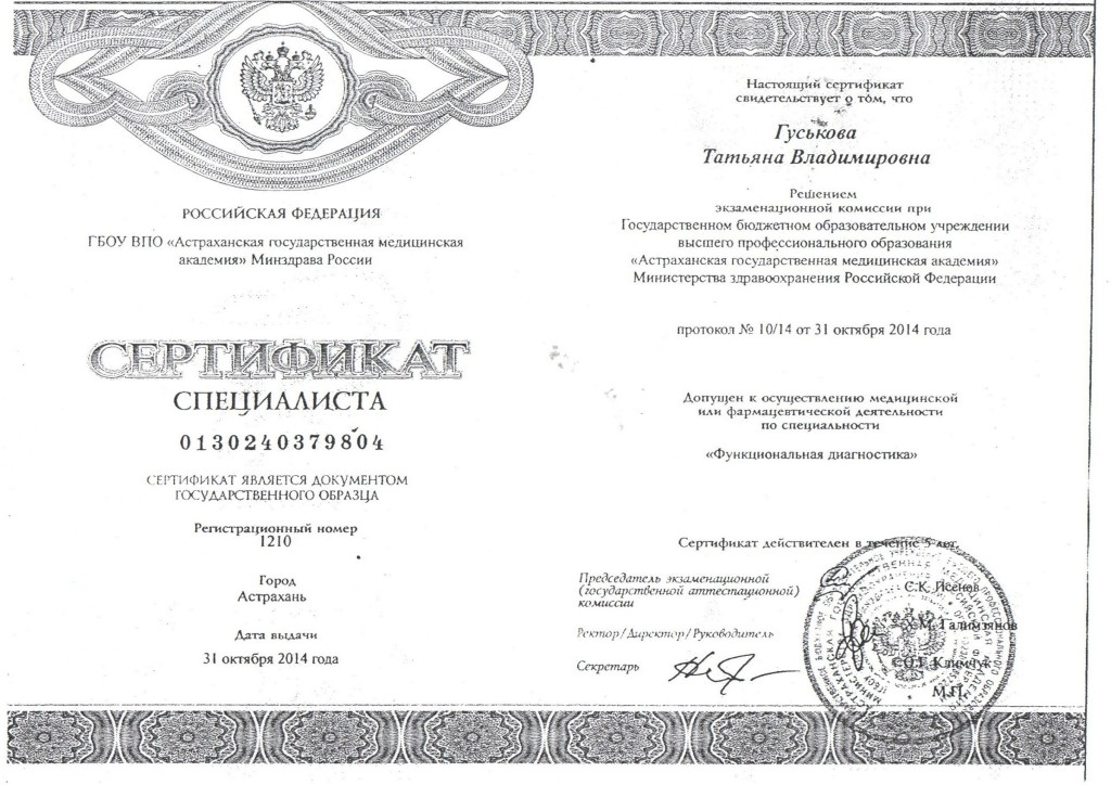Сертификат Гуськова 2