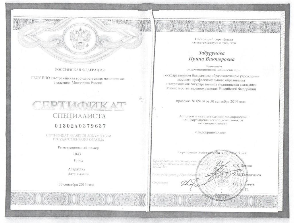 Сертификат Забурунова