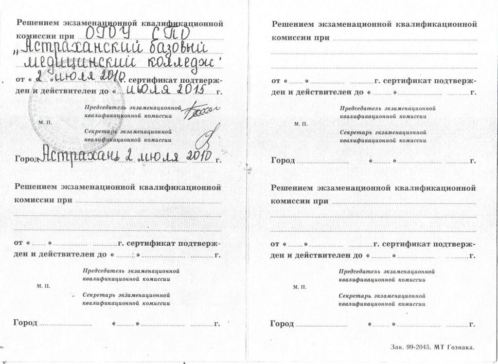 Сертификат Капустина 2