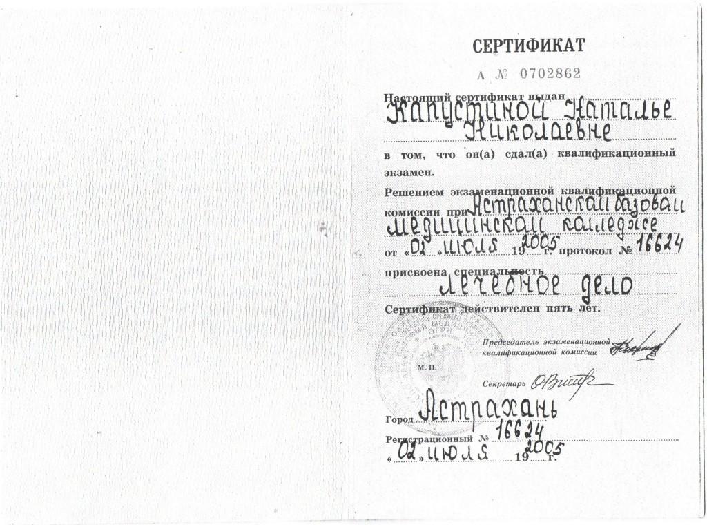 Сертификат Капустина