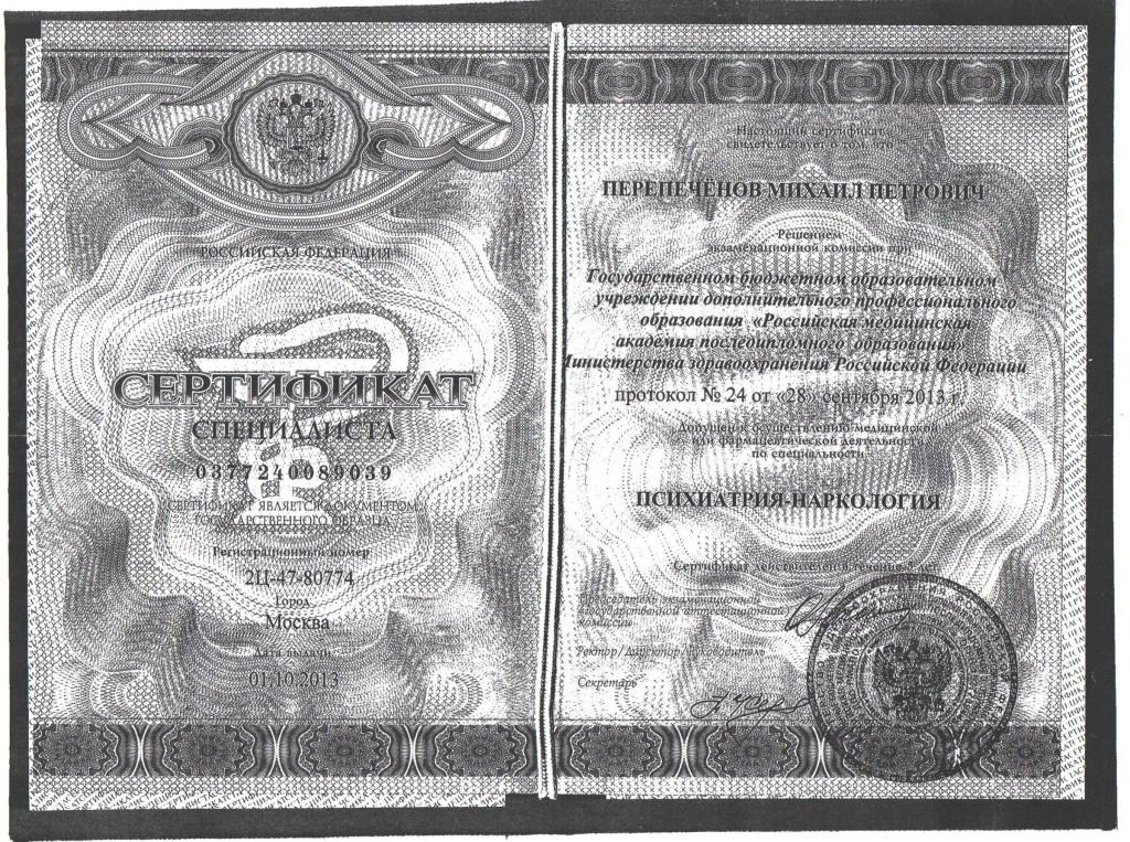 Сертификат Перепеченов