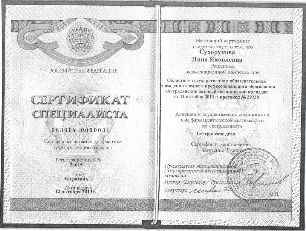 Сертификат Сухорукова