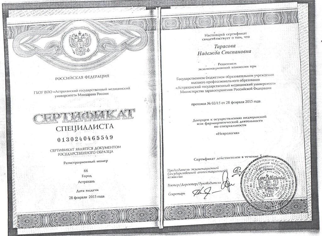 Сертификат Тарасова