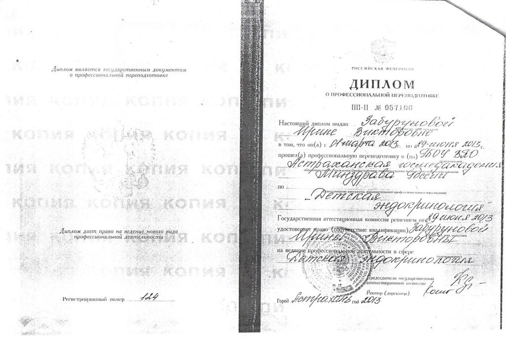 диплом Забуруновой