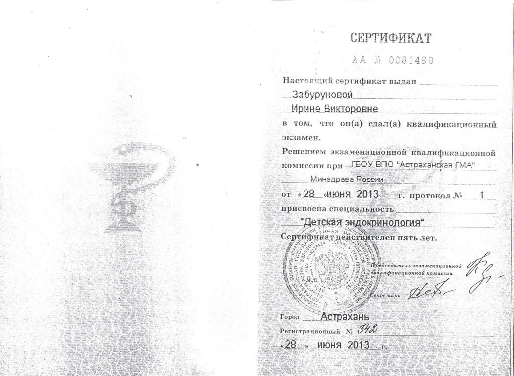 сертификат Забуруновой